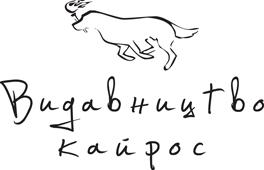 "Видавництво ""Кайрос"""