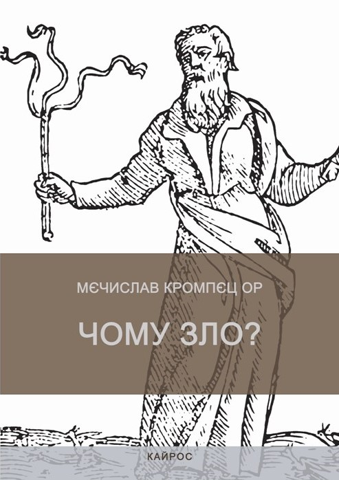 "Нова позиція – книга ""Чому зло?"" авторства о. Мєчислава Кромпеця ОР"